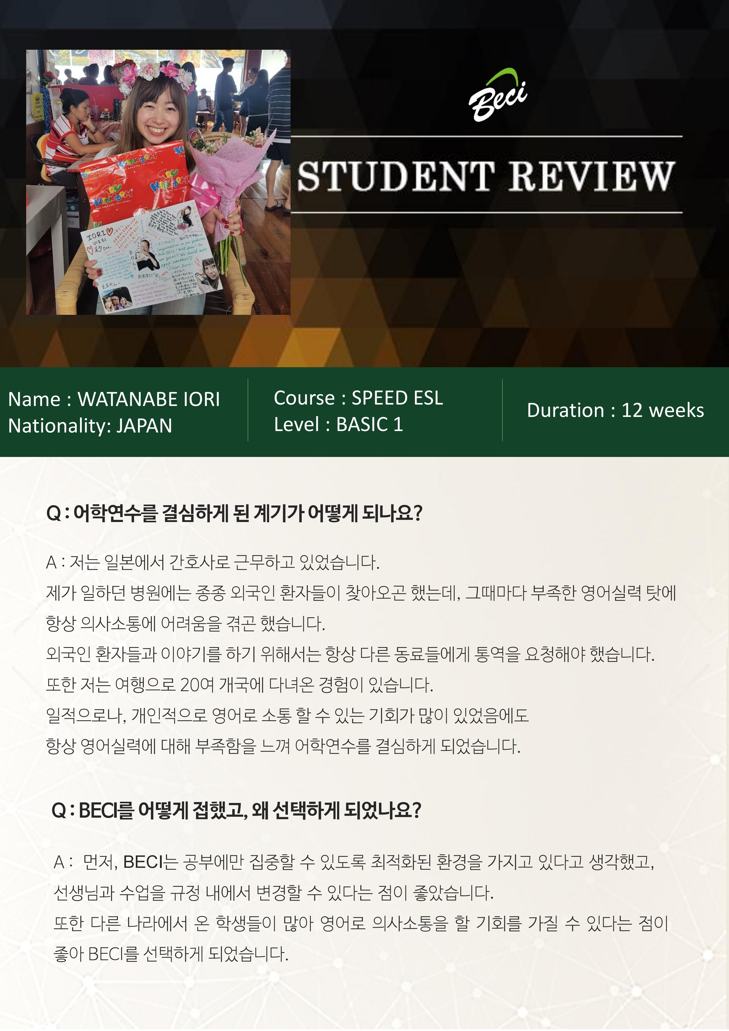 BECI_students review_ JP English ver.pdf_page_1