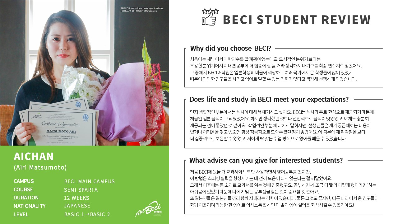 (KR) BECI_Student Review_Aichan
