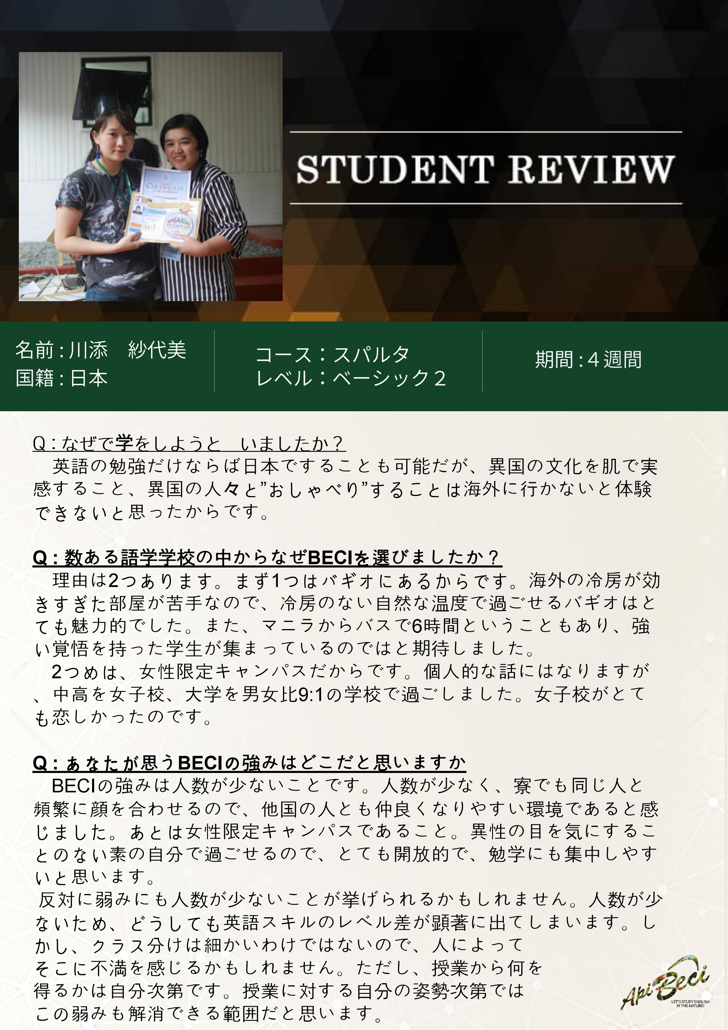Student Review Japan-Sayo_Japanese.pdf_page_1