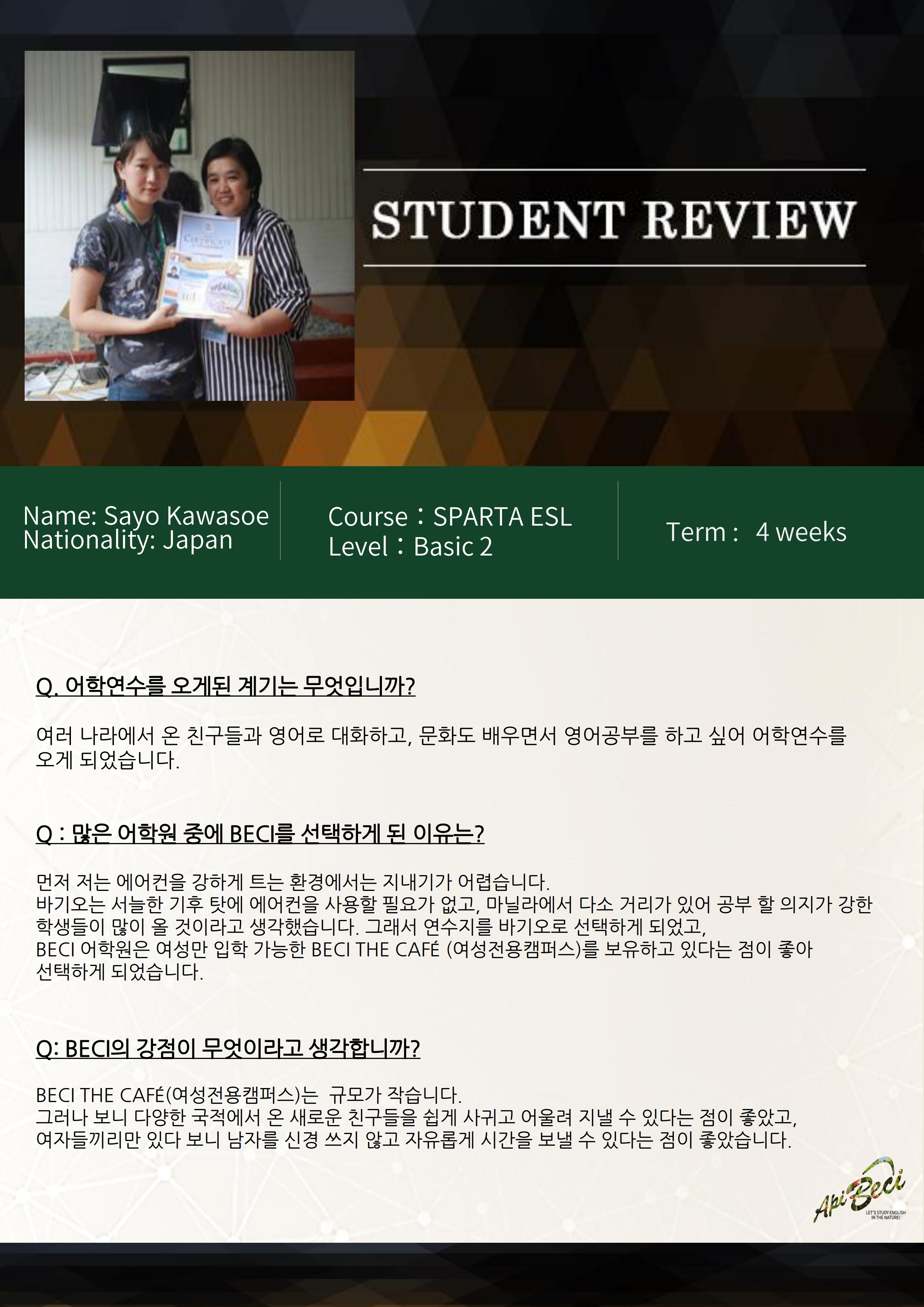 Student Review_Sayo_Korean.pdf_page_1