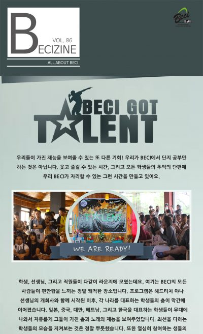 VOL 86 (BECI GOT TALENT)_Korean_cover